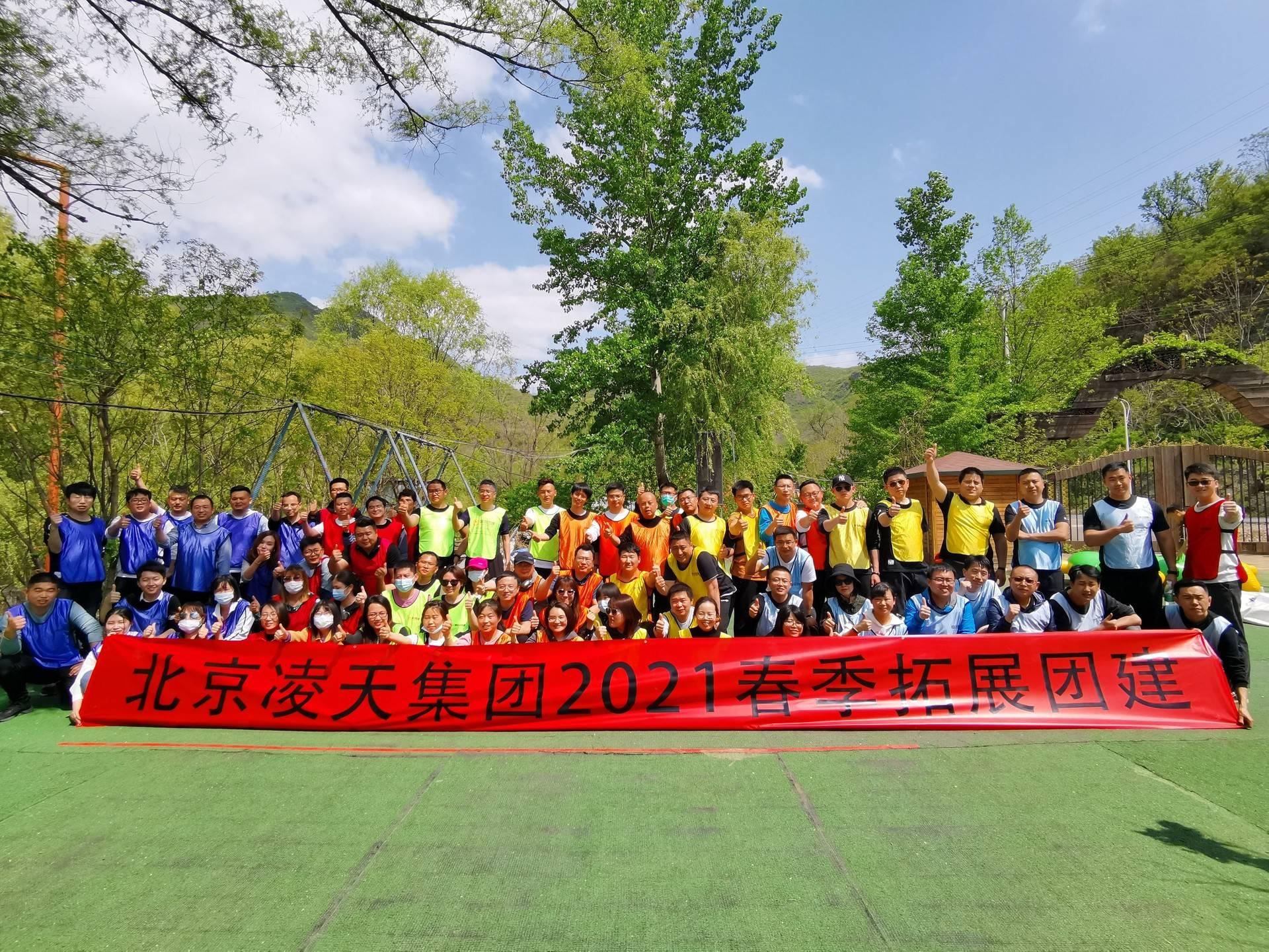 TOPSKY -Beijing Team